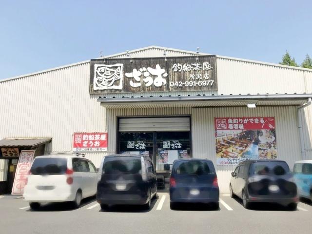 ざうお所沢店 (2)