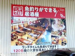 ざうお所沢店 (3)