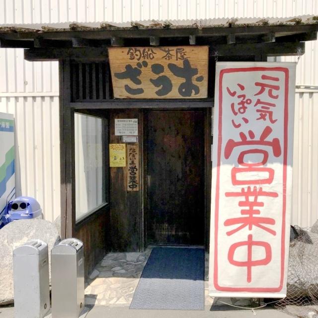 ざうお所沢店 (4)