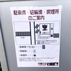 中華そば136 (4)