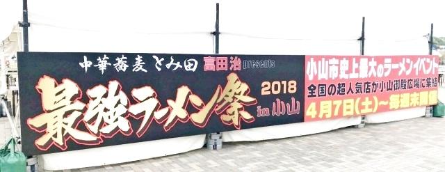 最強ラーメン祭in小山 第1陣 (1)