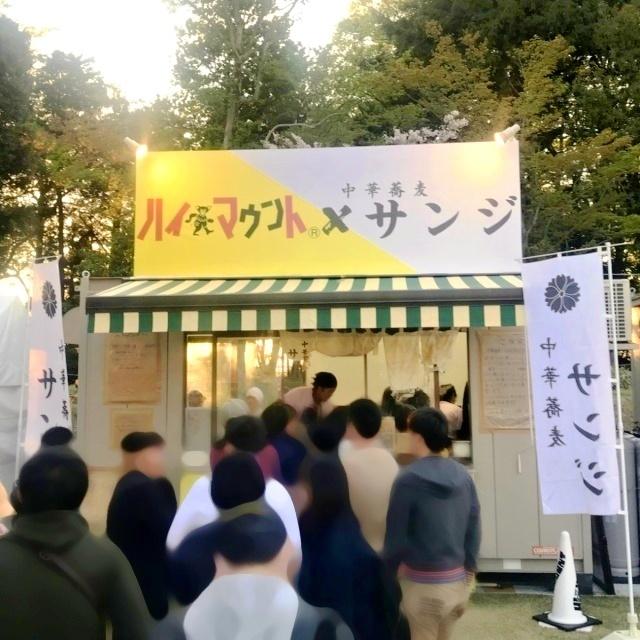 最強ラーメン祭in小山 第1陣 (15)