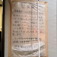 最強ラーメン祭in小山 第1陣 (16)