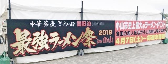 最強ラーメン祭in小山 第2陣 (1)