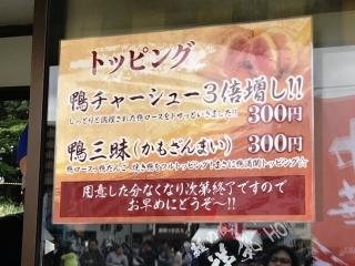 最強ラーメン祭in小山 第2陣 (5)