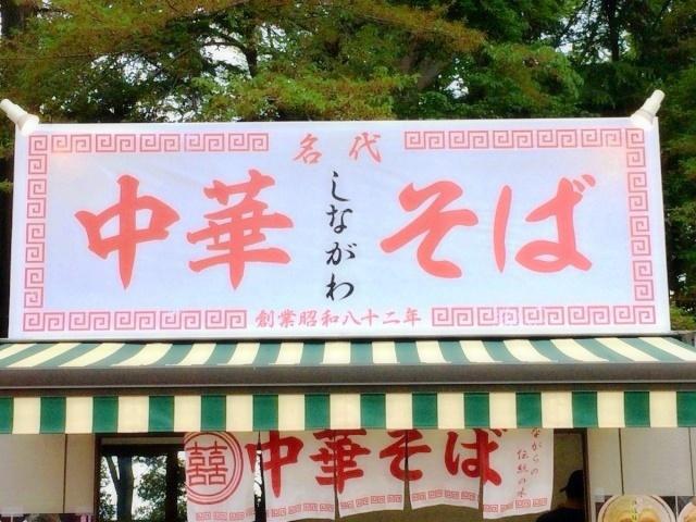 最強ラーメン祭in小山 第2陣 (17)