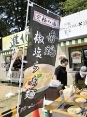 最強ラーメン祭in小山 第3陣 (3)