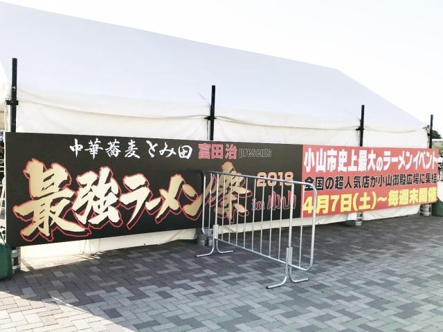 最強ラーメン祭in小山 第4陣 (1)