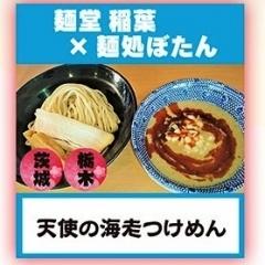最強ラーメン祭in小山 第4陣 (5)