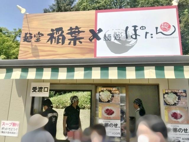 最強ラーメン祭in小山 第4陣 (6)