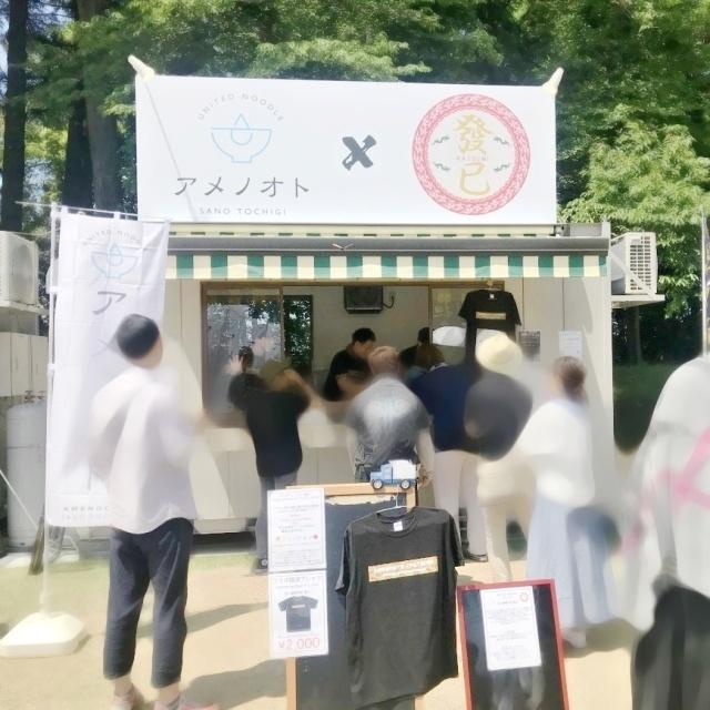 最強ラーメン祭in小山 第4陣 (15)