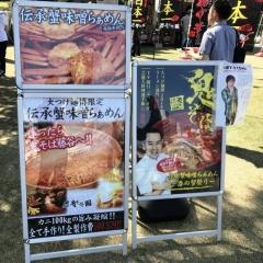 最強ラーメン祭in小山 第4陣 (30)