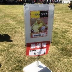 最強ラーメン祭in小山 第4陣 (44-)