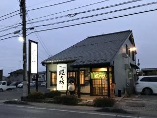 麺屋 照の坊 (1)