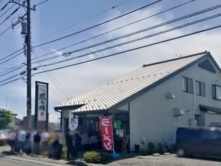 麺屋 照の坊 (9)