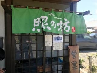 麺屋 照の坊 (12)