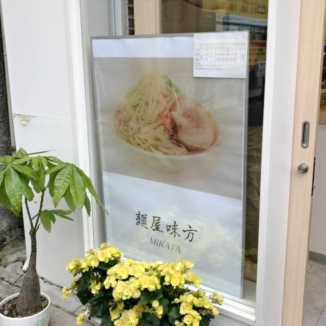 麺屋 味方 (6)
