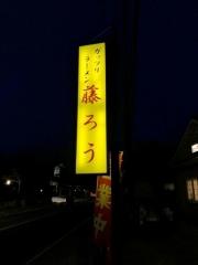 藤ろう (1)