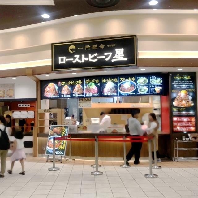 ローストビーフ星 イオンモール羽生店 (1)