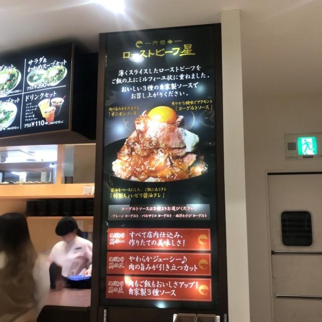 ローストビーフ星 イオンモール羽生店 (2)