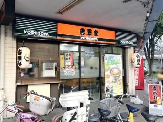 吉野家 竹の塚駅前店 (1)