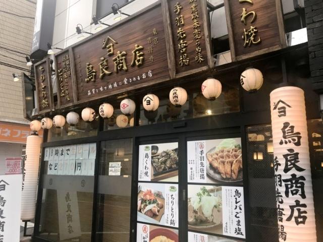 鳥良商店 春日部西口店 (1)