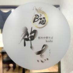 栃木中華そば B麺 神志 (2)