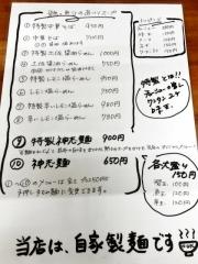 栃木中華そば B麺 神志 (5)