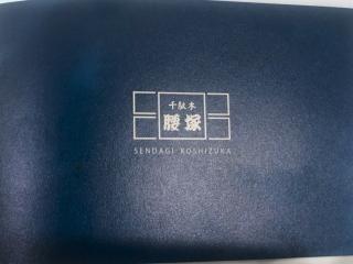 腰塚 (1)