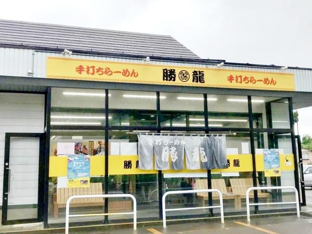 手打ちらーめん勝龍 (3)