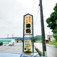 手打ちらーめん勝龍 (2)