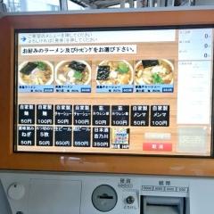 青島食堂 宮内駅前店 (5)