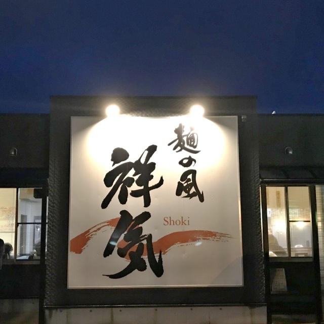 麺の風 祥気 (2)