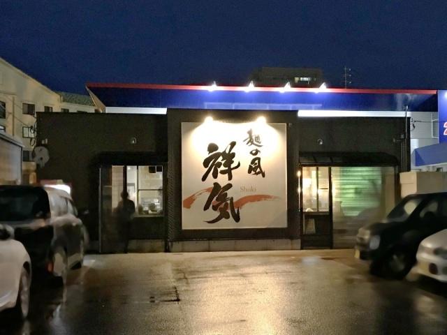 麺の風 祥気 (1)