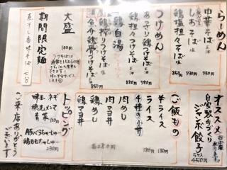 麺の風 祥気 (4)
