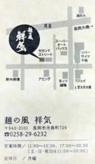 麺の風 祥気 (19)