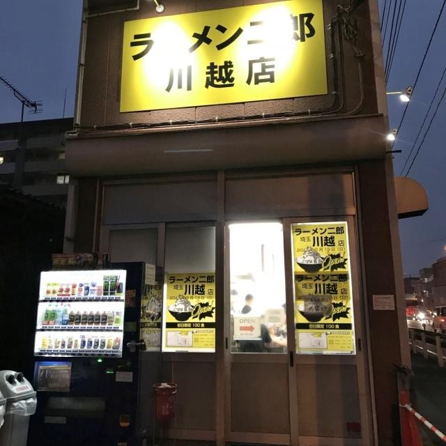 ラーメン二郎 川越店 (2)