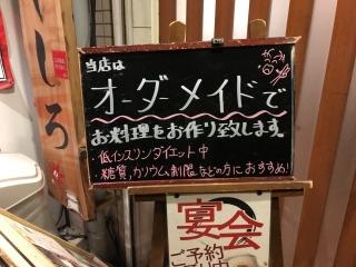 食彩屋 やしろ (2)