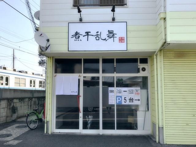 煮干乱舞 八木崎店 (3)