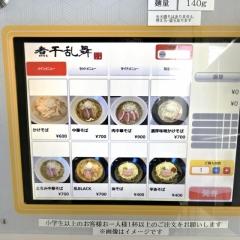 煮干乱舞 八木崎店 (5)