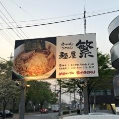 麺屋 繁 (1)