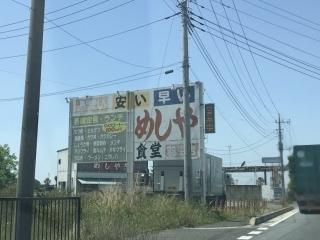 めしや食堂 羽生店 (2)