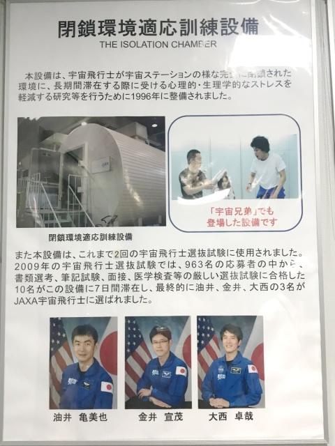 宇宙航空研究開発機構 (18)