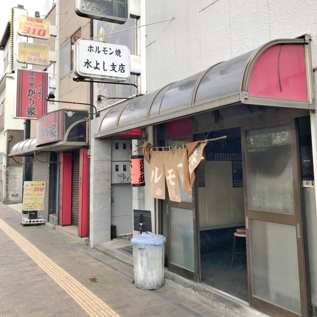 水よし 支店 (2)