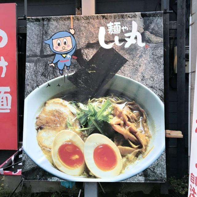 麺や しし丸。 (2)