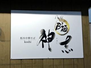 中華そば 神志 (2)