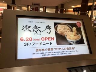 次念序 モラージュ菖蒲店 (2)