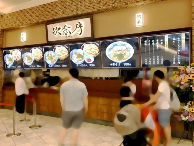 次念序 モラージュ菖蒲店 (4)