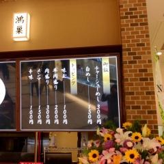 次念序 モラージュ菖蒲店 (5)