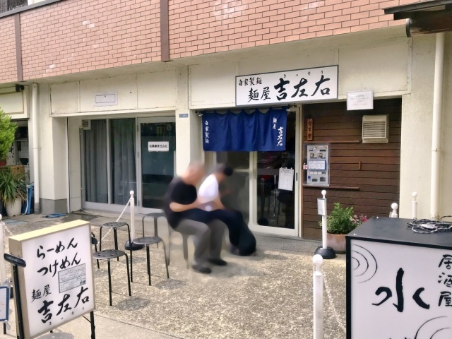 麺屋吉左右 (4)